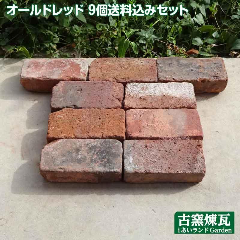 アンティークレンガ オールドレッド 9個 送料込みセット(北海道は300円アップ)