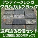 アンティークレンガ クラシカルブラック 5個セット 送料込み(北海道は300円アップ)