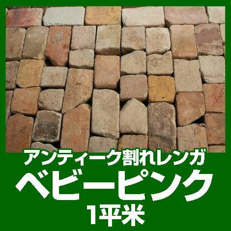 割れ煉瓦 ベビーピンク(1平米分)