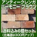 アンティークレンガ ハーモニー ブラウン 送料込み6個セット(北海道は300円アップ)