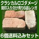 クラシカルロゴダメージ 刻印入り欠け有りB品レンガ 6個送料込みセット(北海道は300円アップ)