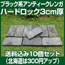 ブラック系アンティークレンガ ハードロック3cm厚 10個セット 送料込み(北海道は300円アップ)