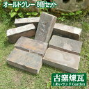 【アンティークレンガ】オールドグレー 送料込み8個セット(北海道は300円アップ)