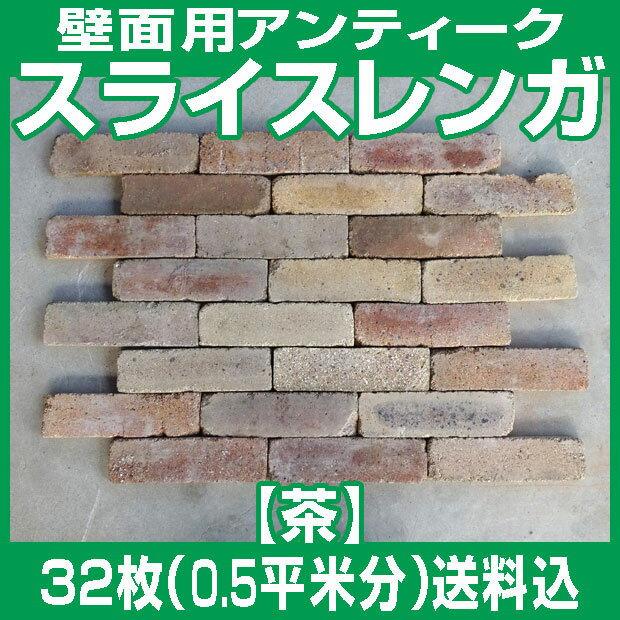 壁面用アンティークスライスレンガ 【茶】32枚(0.5平米分) ●送料込みセット●
