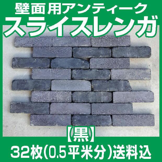 壁面用アンティークスライスレンガ 【黒】32枚(0.5平米分) ●送料込みセット●