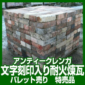 アンティークレンガ文字刻印入り耐火煉瓦パレット売り  特売品