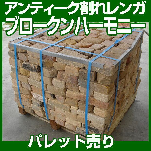 アンティークレンガ ブロークンハーモニーパレット売り(1パレット)