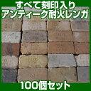 すべて刻印入りアンティーク耐火レンガ100個セット(送料別途)