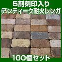5割刻印入りアンティーク耐火レンガ100個セット(送料別途・要見積り)