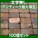 文字無しアンティーク耐火レンガ100個セット(送料別途)