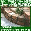 古レンガで作るスモール花壇オールド型2段重ね (別途ゆうパック2箱分の送料が必要です)