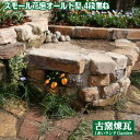 「古煉瓦で作る花壇 スモール花壇オールド型 4段重ね」 (別途ゆうパック3箱分の送料が必要です) 花壇 ガーデニング DIY
