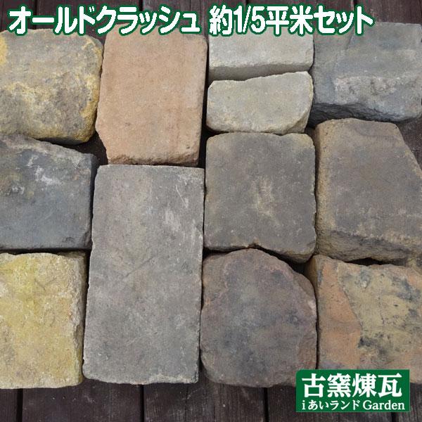 アンティークレンガ オールドクラッシュ 約1/5平米(20〜22kg)送料込みセット(北海道は300円アップ)
