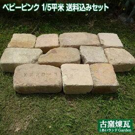 アンティーク割れレンガ ベビーピンク 約1/5平米(20〜22kg)送料込みセット(北海道は300円アップ)