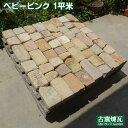 【アンティークレンガ】割れ煉瓦 ベビーピンク(1平米分)(別途ゆうパック5個分の送料が必要です)