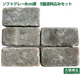 アンティークレンガ ソフトグレー8cm厚 5個送料込みセット(北海道は300円アップ)