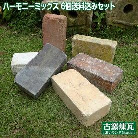 アンティークレンガ ハーモニーミックスカラー 6個セット送料込み(北海道は300円アップ)