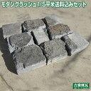 アンティークレンガ モダンクラッシュ 1/5平米 送料込みセット(北海道は300円アップ)