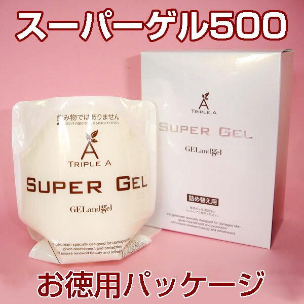 《ポイント10倍》ゲル&ゲル トリプルA  スーパーゲル500 詰め替え用 送料無料 (トリプルA スーパーゲル 500 クリーム/ゲルタイプ)