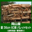 岡山産コナラ薪36cm 60束パレットセット(送料別)
