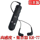 集音器 KR-77 効聴 【送料無料】 超高感度集音器 補聴器ではない集音器 【日本製】(沖縄・離島は別途送料必要)…