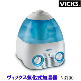 ヴィックス気化式加湿器 V3700 (V3900の姉妹品) アメリカ・カズ社の生産 星のプロジェクター付 お部屋に輝く7色の星空 静かな加湿の空気循環システム 【沖縄・離島は別途送料必要】