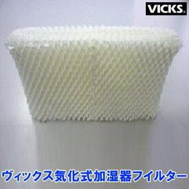ヴィックス気化式加湿器用 交換フイルター 3枚組 VWF 適用機種:V3700 V3900 消耗品 交換部品 【沖縄・離島は別途送料必要】
