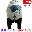 送料無料 有田焼 焼酎サーバー 染付ぶどう 【日本製】プレゼント 遠赤外線放射セラミックを配合した特別の釉薬を…