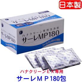 ハナクリーン ハナクリーンEX サーレMP 鼻洗浄器 ハナクリーンEX専用の洗浄剤 サーレMP 180包 鼻炎 花粉対策! 東京鼻科学研究所