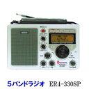 送料無料 5バンドラジオ ファイブバンドラジオ ER4-330SP AC/DC2電源方式 本格派短波ラジオにAC電源対応 大型ツ…