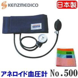 アネロイド血圧計 No.500 【日本製】 長く愛用されている定番品 ケンツメディコ KENZMEDIKO YAMASU (沖縄・離島は別途送料必要)