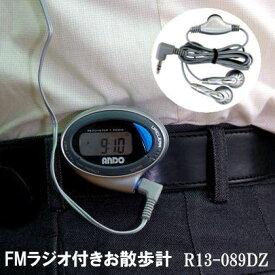 FMラジオ付きお散歩計 012-820D 万歩計 ラジオを聴きながら毎日楽しく運動量を管理 万歩計 消費カロリーや歩行距離・歩行時間も計測可能 【沖縄・離島は別途送料必要】
