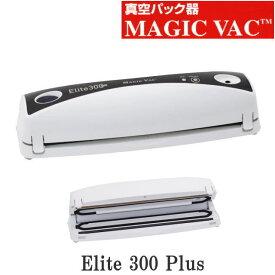 【送料無料】真空パック器 エリート 300 PLUS MV300 Elite 300 Plus マジックバック MAGIC VAC イタリア フレーム・ノバ社(沖縄・離島は別途送料必要)