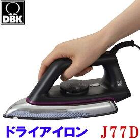 DBK アイロン ドライアイロン J77D おしゃれ プレゼント (J80Tの姉妹品) DBK J80T ドイツDBK社 使いやすさを追求したドライ専用アイロン