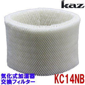 カズ気化式加湿器用 交換用フィルター品番:KC14NB (旧品番:KC14NA) 【適用機種: KCM6013 KCM6013A用】 別売フィルター1枚入