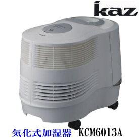 カズ気化式加湿器 KCM6013A 【送料無料】 広さ42畳迄対応 大容量 加湿器 (交換フイルター品番:KC14NA) 広いお部屋 オフイス 病院などにも最適 アメリカ カズ社