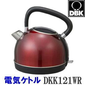 DBK 電気ケトル DKK121WR 【送料無料】 湯沸 ポット ステンレス製電気ケトル 最大容量1.7L 【沖縄・離島は別途送料必要】