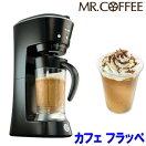 CafeFrappe(カフェフラッペ)BVMCFM1Jコーヒーメーカー【送料無料】ドリップコーヒーとパワーブレンダ—が一体化したフラッペメーカー米国ナンバーワンMR.COFFEE(ミスターコーヒー)