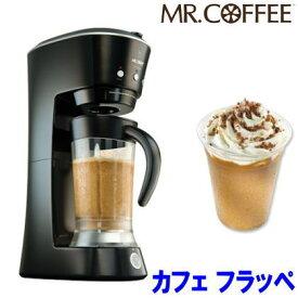 Cafe Frappe(カフェ フラッペ) BVMCFM1J コーヒーメーカー 【送料無料】 ドリップコーヒーとパワーブレンダ—が一体化したフラッペメーカー 米国ナンバーワン MR.COFFEE(ミスターコーヒー) 沖縄・離島は別途送料必要】