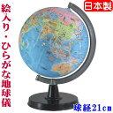 【送料無料】 地球儀 子供用 ひらがな地球儀 21-HPP-R3 球経21cm 【日本製】 入園 入学 絵入り地球儀 絵入りひ…