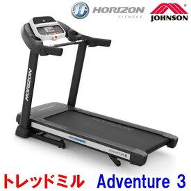 【送料無料】 Adventure 3 トレッドミル ジョンソン JOHNSON  ルームランナー ホライゾンフィットネス (ホライズン)ランニングマシン HORIZON メーカー直送品の為、【代引き不可】 【沖縄・離島は送料必要】