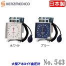 送料無料大型アネロイド血圧計No.543持ち運び置き型【日本製】ケンツメディコKENZMEDIKOYAMASU(沖縄・離島は別途送料必要)