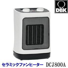 DBK パーソナル セラミック ファンヒーター DCJ800A パーソナルセラミックファンヒーター (沖縄・離島は、別途送料必要)
