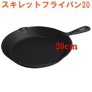 鋳鉄製厚手 スキレットフライパン20 スキレット アウトドア キャンプ オーブン料理 20cm A-206 スキレットミニフライパン 【沖縄・離島は別途送料必要】