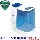 ヴィックススチーム式加湿器V750vicksヴィックス加湿器V750アメリカ・カズ社の生産ヴィックスV750【沖縄・全国の離島は別途必要】