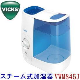 ヴィックス スチーム式加湿器 VWM845J vicks ヴィックス加湿器 アメリカ・カズ社の生産 (別売・リフレッシュ液 KFC-6J ) 【沖縄・離島は別途必要】