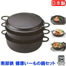 送料無料南部鉄健康い〜もの鍋IH電磁調理器使用可能岩手伝統工芸の南部鉄器健康いいもの鍋