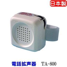 電話拡声器 TA-800 【送料無料】(沖縄・離島は別途送料必要) 電話の声を大きくハッキリ聞ける便利な電話拡声器 お年寄りへプレゼントに最適!ご家庭の電話・公衆電話でも簡単取付け