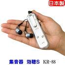 送料無料超高感度集音器効聴S補聴器ではない集音器!講演会・深夜のテレビ・バードウォッチング等に!KR-88