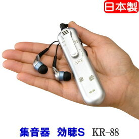 【送料無料】 集音器 効聴S KR-88 超高感度集音器 【日本製】 補聴器ではない集音器! (沖縄・離島は別途送料必要) 講演会・深夜のテレビ・バードウォッチング等に!